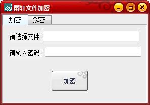 雨轩文件加密下载 1.0 绿色版