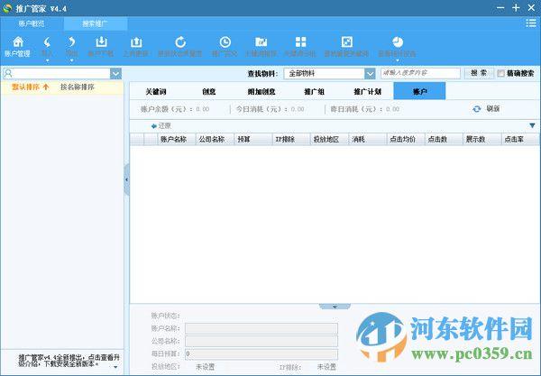 搜狗推广管家 7.1 官方版