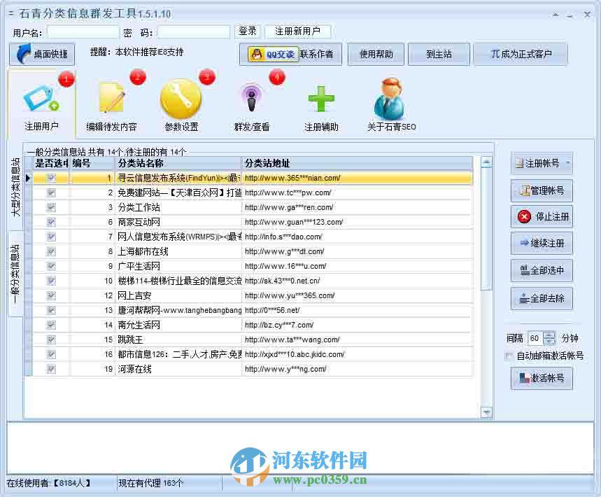 石青分类信息工具(信息站自动分类群发软件) 1.6.5.10 绿色版