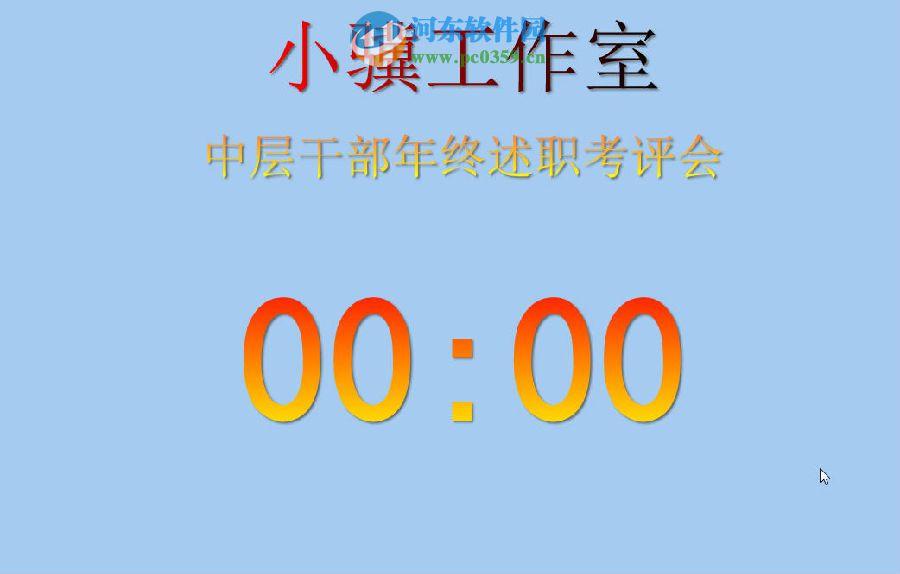 分秒计时器 2.61 免费版