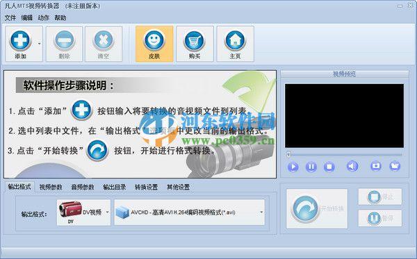 凡人MTS视频转换器 12.2.2.0 免费版
