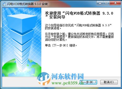 闪电vob格式转换器 10.5.5 官方版