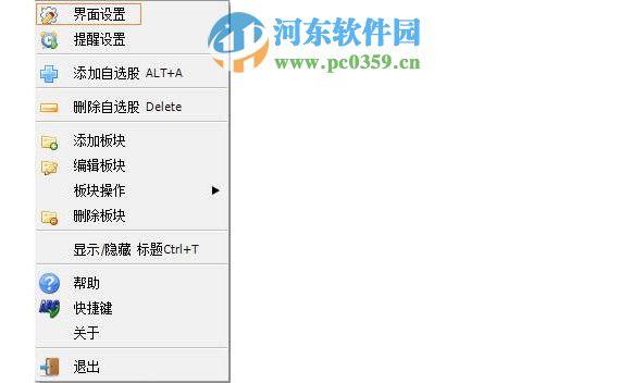 蓝光迷你股票股票软件 10.7 绿色版