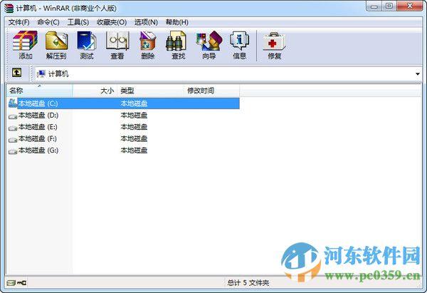 WinRAR(64位)免费版 5.4.04 官方中文版