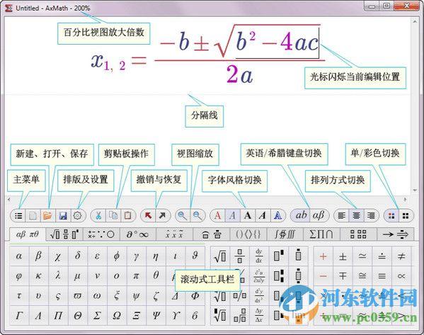 AxMath(公式计算编辑器) 2.6.1 免费版