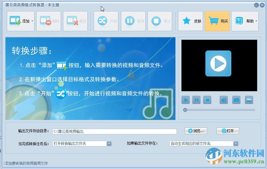 蒲公英音频格式转换器下载 5.3.2.0 官方版