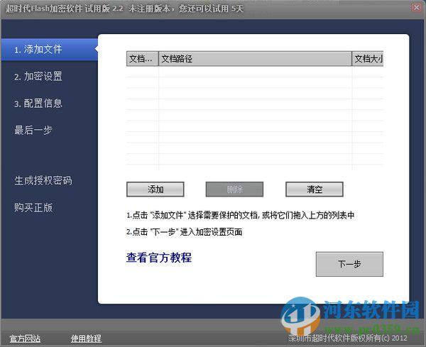 flash文件加密器下载 4.0 官方版