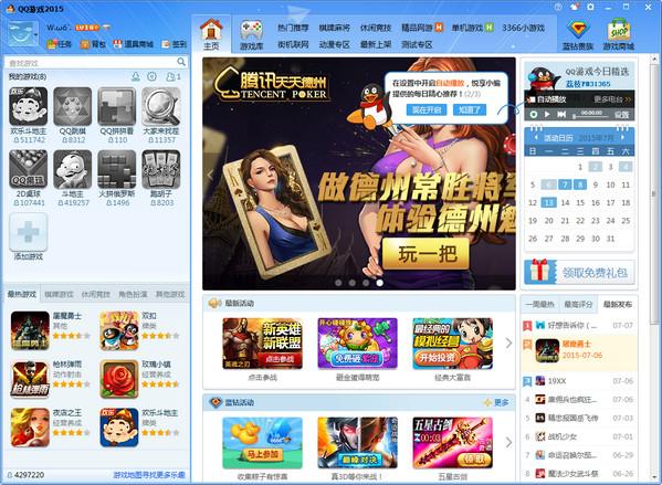 QQ游戏大厅2019 5.18.56804 官方正式版