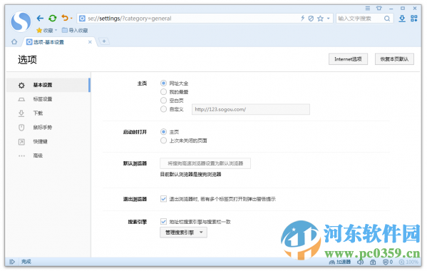 搜狗高速浏览器 7.1.5.25209 官方正式版