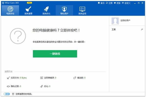 Wise Care 365 (365智能优化) 4.79.462 中文版