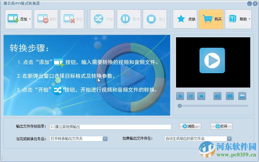 蒲公英AVI格式转换器 5.5.5.0 官方版
