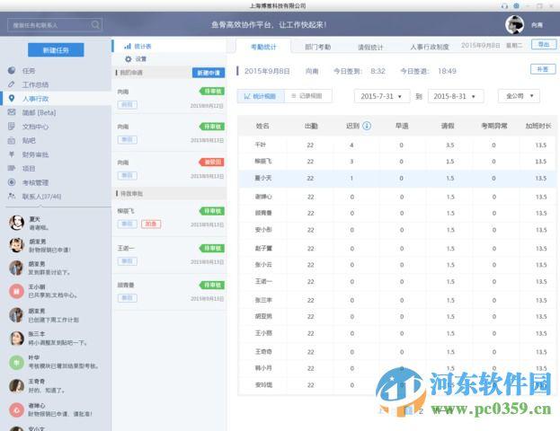 鱼骨工作台下载 1.5.8.8417 官方版