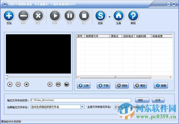 闪电PSP视频转换器 11.5.5 官方版