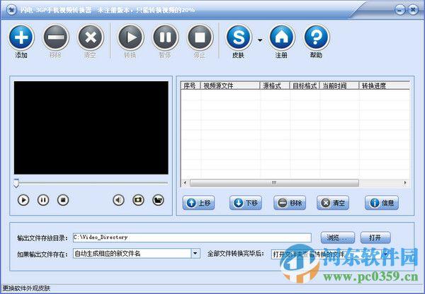 闪电3GP手机视频转换器下载 13.1.0 官方版