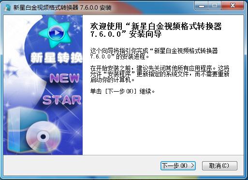 新星白金视频格式转换器 8.9.0.0 官方版