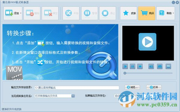 蒲公英MOV格式转换器 5.9.5.0 官方版