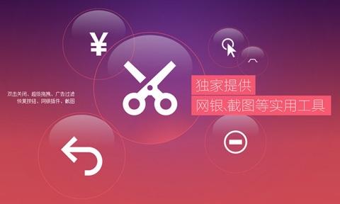 QQ浏览器Mac版 4.0 官方版