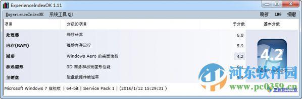 ExperienceIndexOK(win10系统性能测试) 1.77 中文汉化版