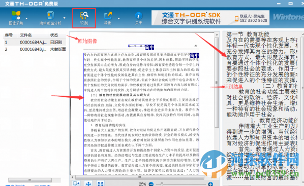 文通TH-OCR文字识别软件