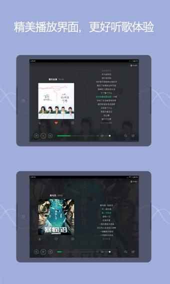 QQ音乐HD截图4
