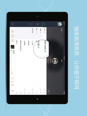 QQ音乐HD截图2