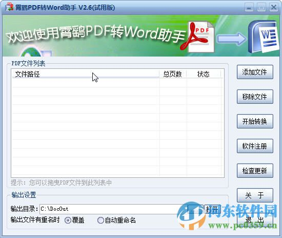 霄鹞PDF转Word助手 3.3.0 官方版