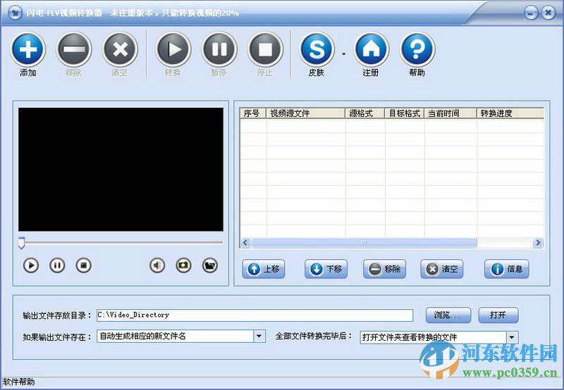 闪电FLV视频转换器 13.3.0 官方版