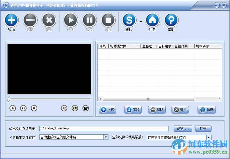 闪电MP4视频转换王 12.9.5 官方版