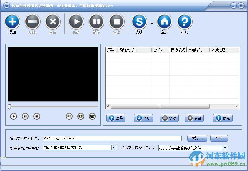 闪电手机视频格式转换器下载 6.3.5 官方版