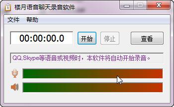 楼月语音聊天录音软件 5.41 免费版