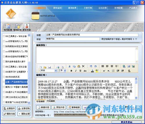 石青论坛群发大师 2.2.1.10 绿色版