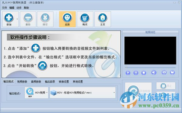 凡人MOV视频转换器 12.0.5.0 官方版