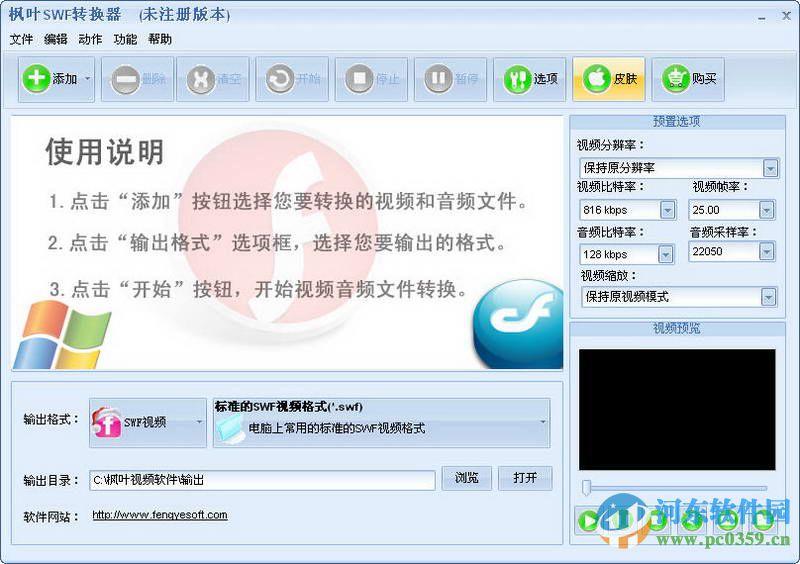 枫叶SWF转换器 12.1.5.0 官方版