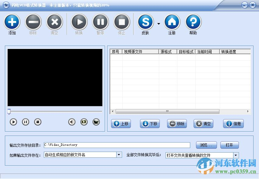闪电VCD格式转换器 9.8.0 官方版