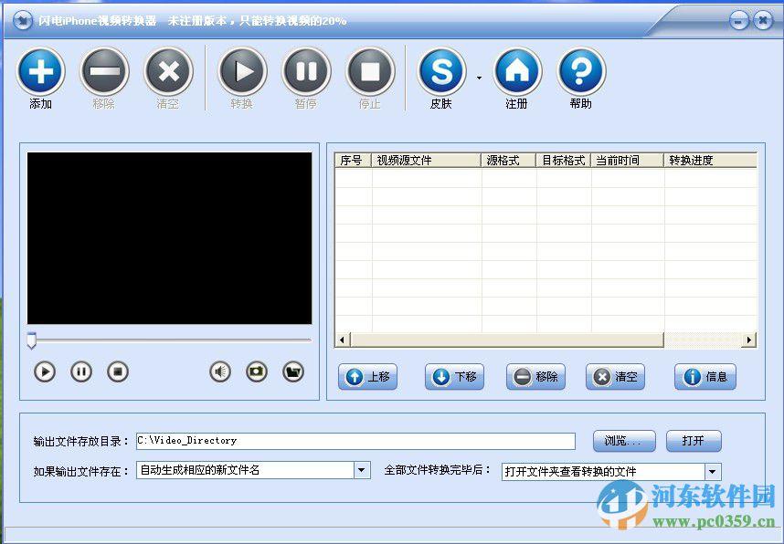 闪电iPhone视频转换器 11.8.5 官方版