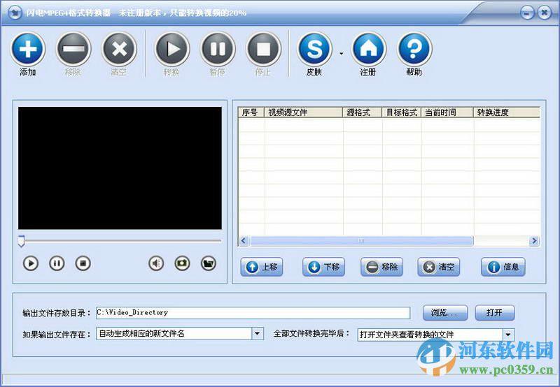 闪电MPEG4格式转换器 10.0.0 官方版