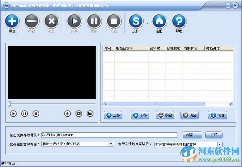 闪电Android视频转换器 11.0.5 官方版