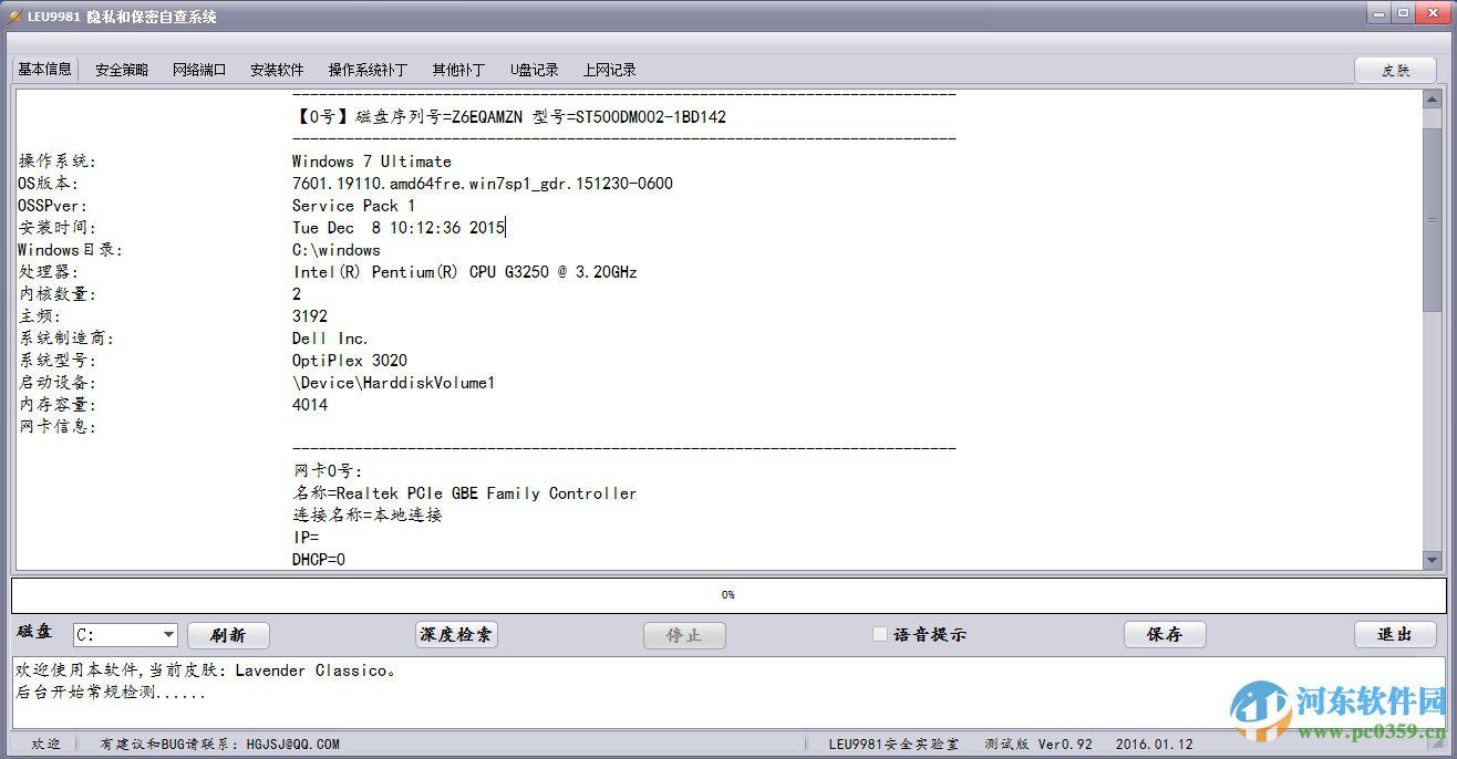 Leu9981隐私和保密自查工具 0.94 绿色版