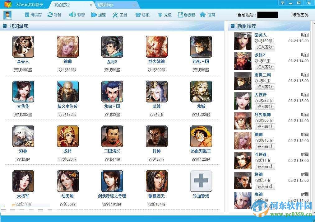 37游戏盒子下载 4.0.0.7 官方版