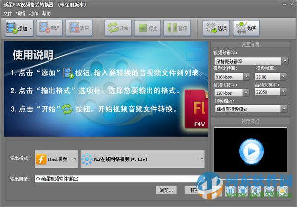 新星F4V视频格式转换器 5.0.5.0 官方版
