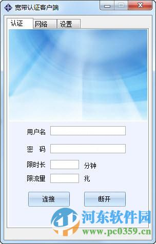Srun 3000深澜校园宽带客户端 2016 官方PC版