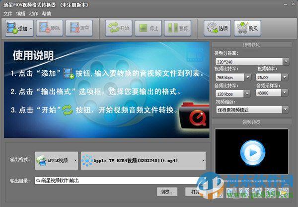 新星MOV视频格式转换器 4.3.5.0 官方版