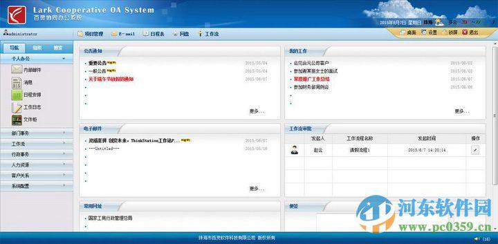 百灵OA协同办公系统 2.0 官方版