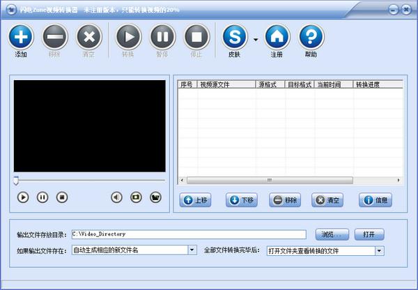 闪电Zune视频格式转换器 10.6.0 官方版