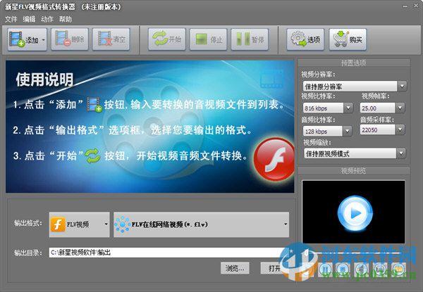 新星FLV视频格式转换器 8.6.3.0 官方版