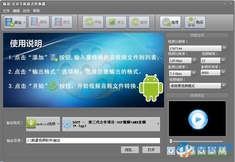 新星安卓手机格式转换器 8.9.3.0 官方版