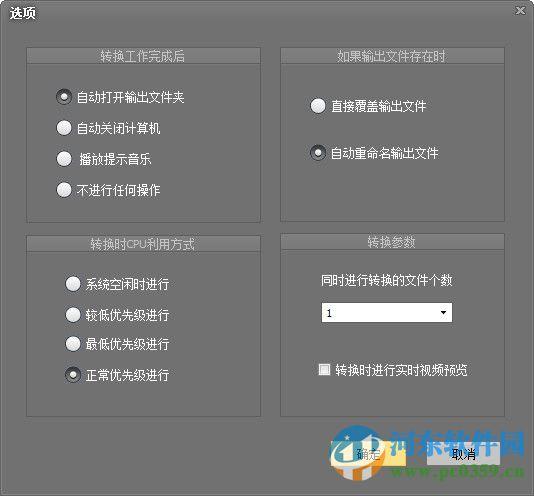 新星DV摄像机视频格式转换器 4.1.3.0 官方版