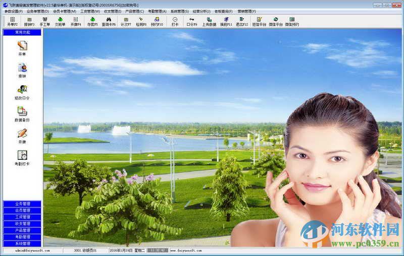 飞跃美容美发管理系统 26.5 官方版
