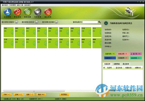 中顶KTV管理系统 7.8 官方版