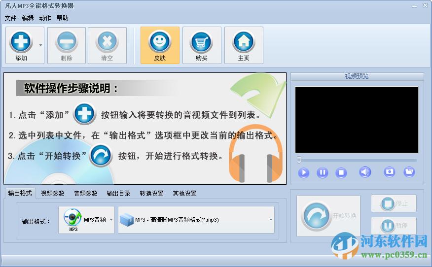 凡人MP3全能格式转换器 5.0.6.0 官方版